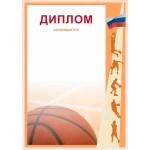 Диплом Баскетбол Д-10