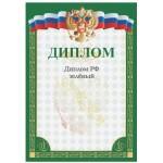 Диплом РФ Герб Зеленый