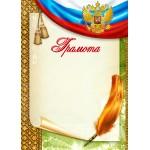 Грамота Российская геральдика ГР-18