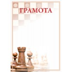 Грамота Шахматы ГР-32