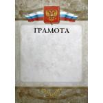 Грамота Российская геральдика ГР-8