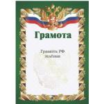 Грамота РФ зеленая