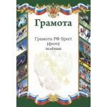 Грамота РФ Sport (фото) зеленая