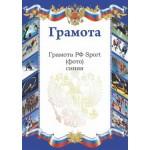 Грамота РФ Sport (фото) синяя