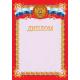 Диплом Российская геральдика НД-3