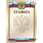Грамота Российская геральдика НГ-2