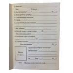 Книжка классификационная (КМС, I разряд)